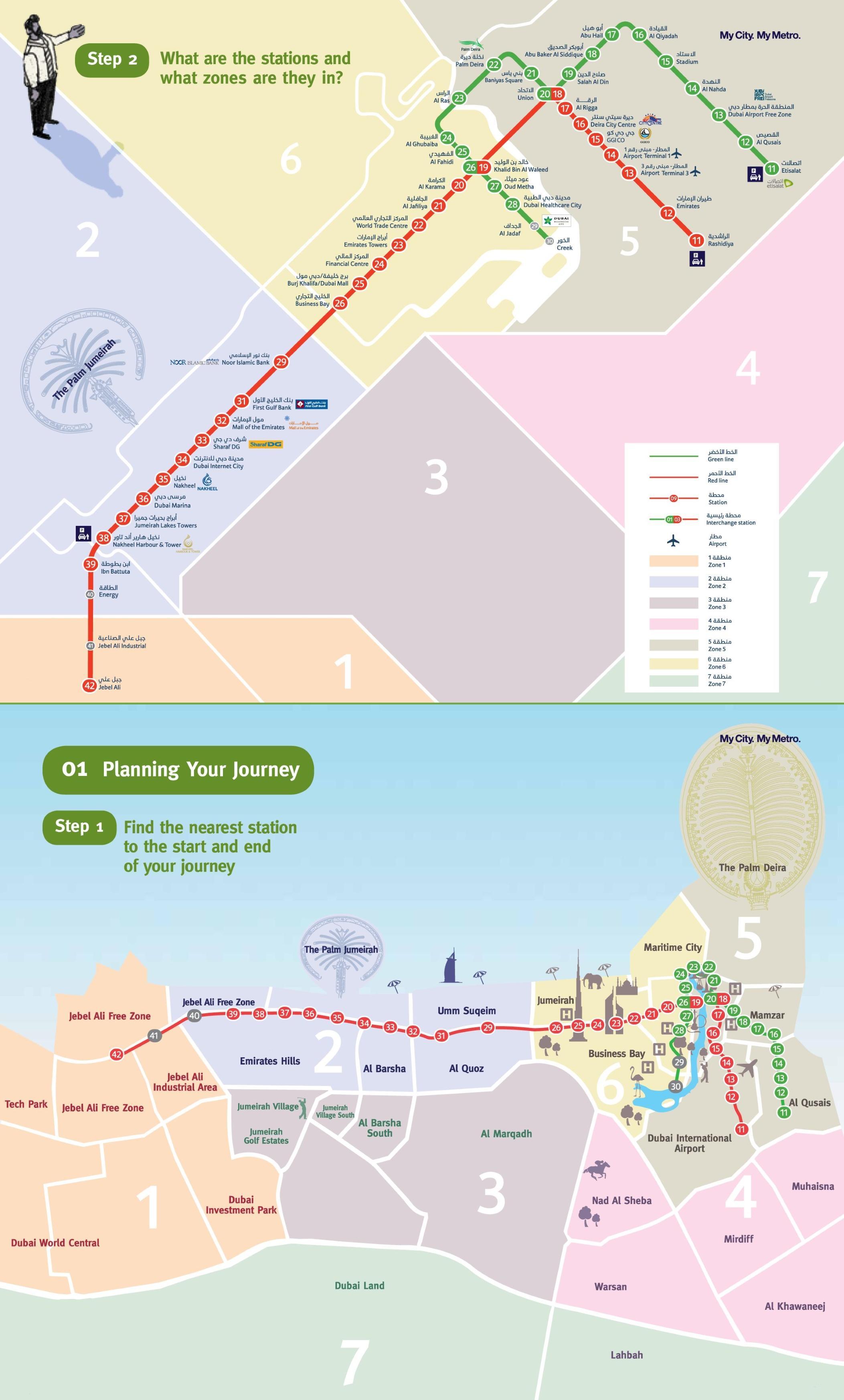 دبي محطة مترو خريطة محطة مترو خريطة دبي الإمارات العربية المتحدة